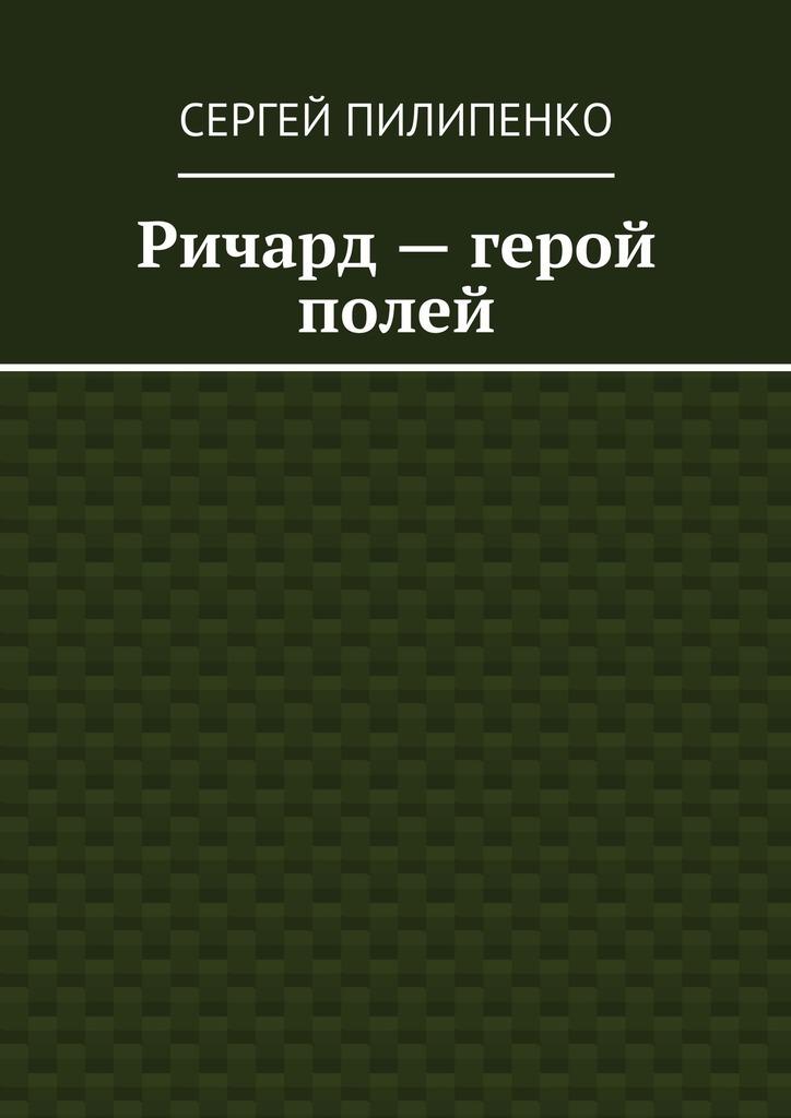 занимательное описание в книге Сергей Викторович Пилипенко