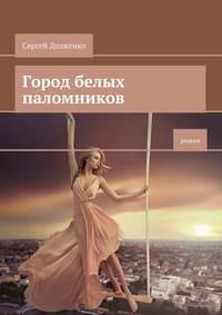 Долженко, Сергей  - Город белых паломников. Роман