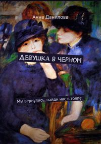 Данилова, Анна  - Девушка в черном. Мы вернулись, найди нас в толпе…