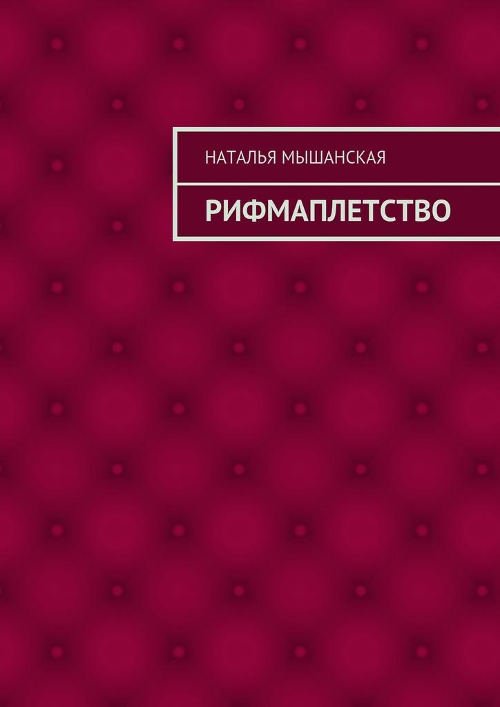 Наталья Мышанская Рифмаплетство