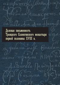 Отсутствует - Деловая письменность Троицкого Селенгинского монастыря первой половины XVIII века