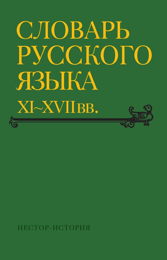 Словарь русского языка XI XVII вв. 0 (Томъ Уберечися) происходит неторопливо и уверенно
