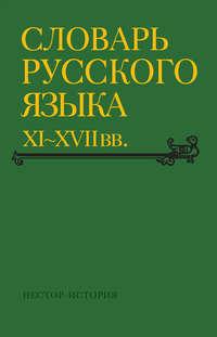 - Словарь русского языка XI–XVII вв. Выпуск 30 (Томъ – Уберечися)
