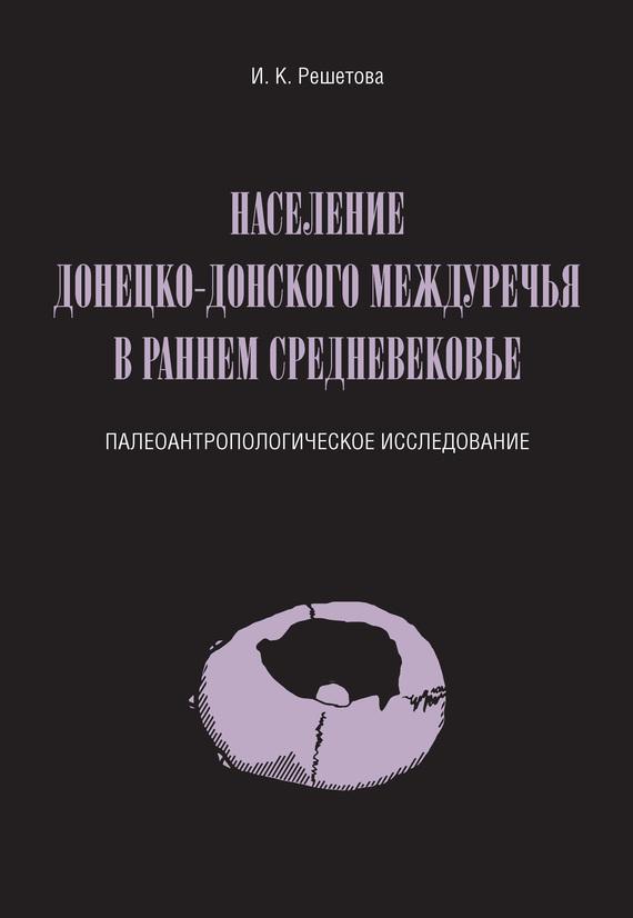 Население Донецко-Донского междуречья в раннем Средневековье. Палеоантропологическое исследование