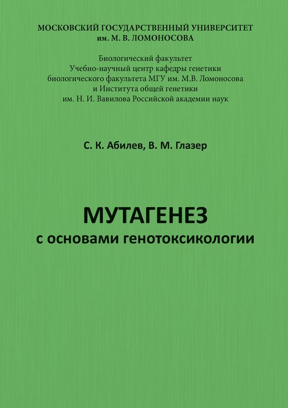 С. К. Абилев Мутагенез с основами генотоксикологии