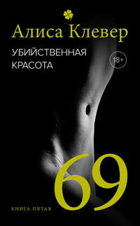 - Убийственная красота. 69