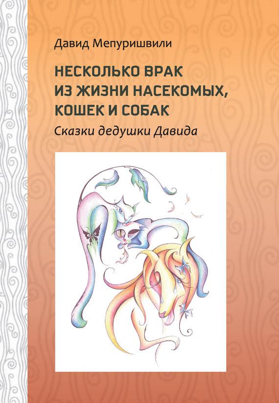 Давид Мепуришвили бесплатно