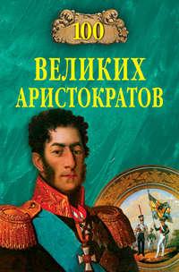 Лубченков, Юрий  - 100 великих аристократов