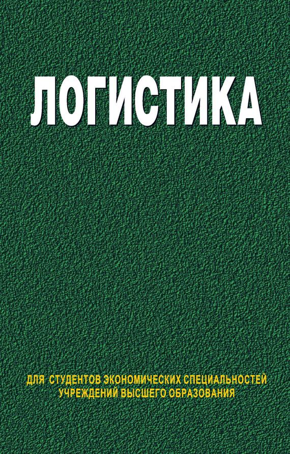 Коллектив авторов Логистика цена 2016