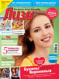 «Бурда», ИД  - Журнал «Лиза» №38/2016