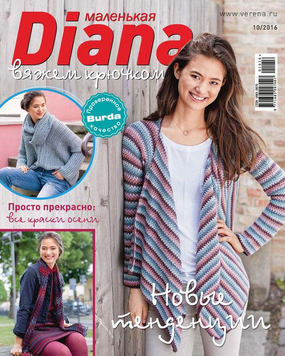 ИД «Бурда» Маленькая Диана №10/2016 билеты дискотеку детского радио