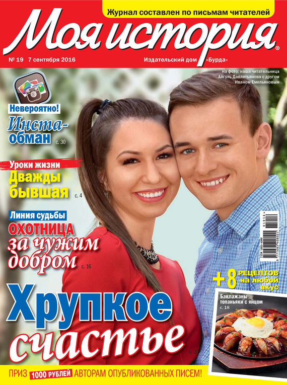 Журнал «Моя история» №19/2016