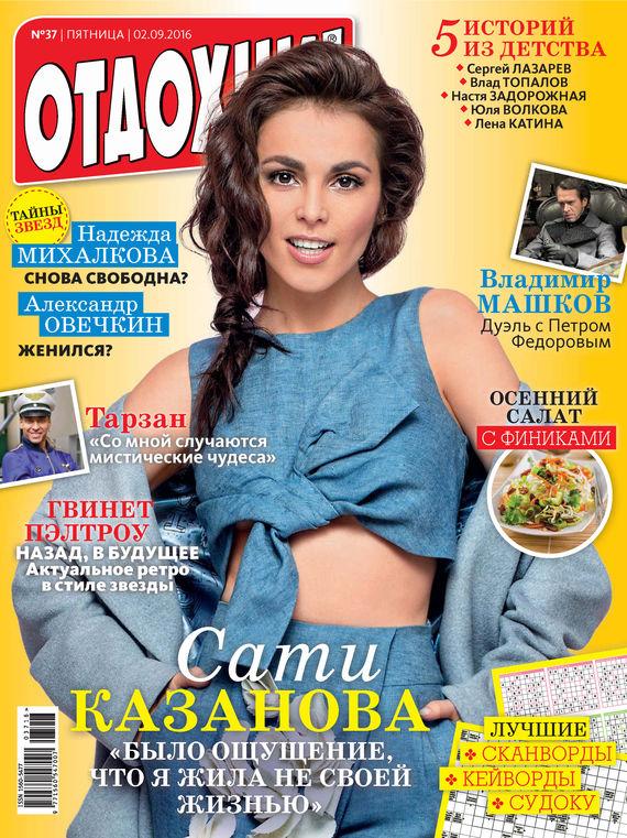 ИД «Бурда» Журнал «Отдохни!» №37/2016 ид бурда журнал отдохни 44 2014