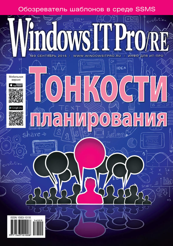 Открытые системы Windows IT Pro/RE №09/2016 barry gerber mastering microsoft exchange server 2003