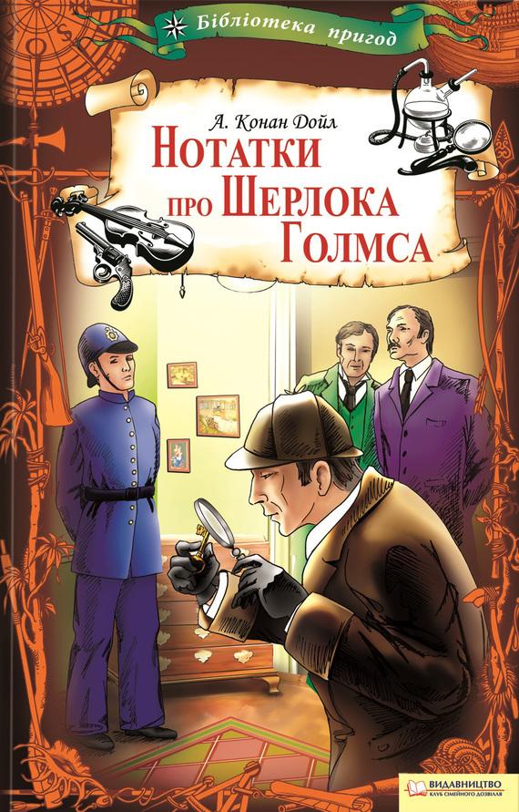 Артур Конан Дойл Нотатки про Шерлока Голмса