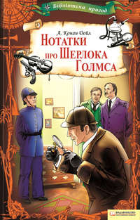 Дойл, Артур Конан  - Нотатки про Шерлока Голмса