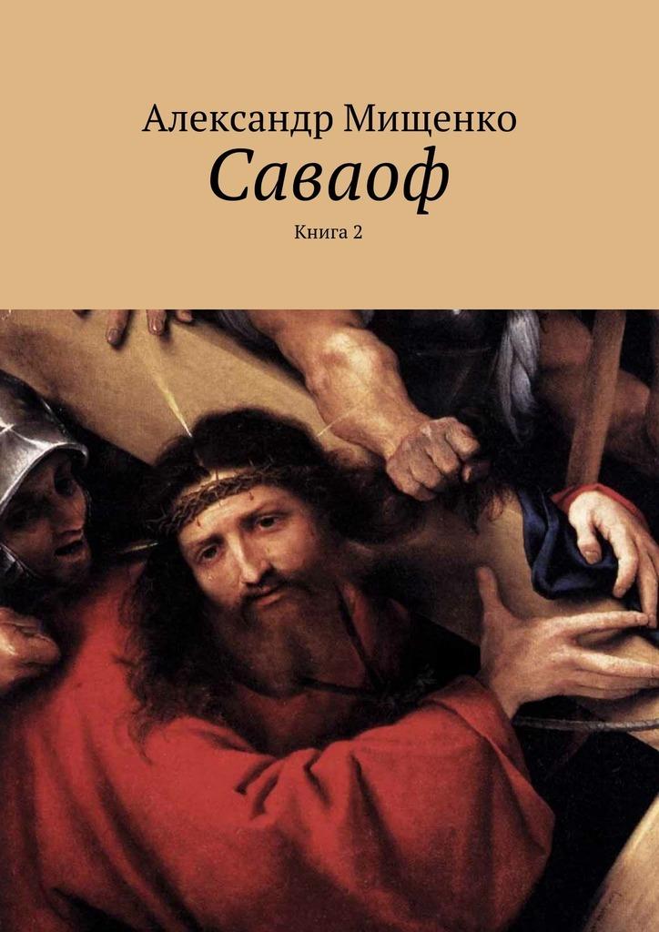 Саваоф. Книга 2 случается быстро и настойчиво