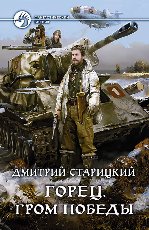 Скачать бесплатно все книги дмитрия старицкого