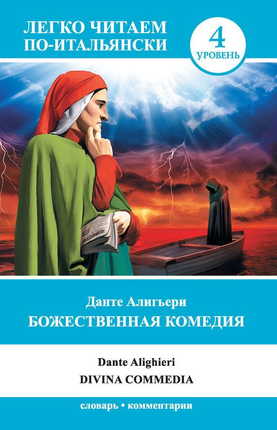 Данте Алигьери Божественная комедия / Divina commedia dante alighieri la divina commedia purgatorio superacquarelli
