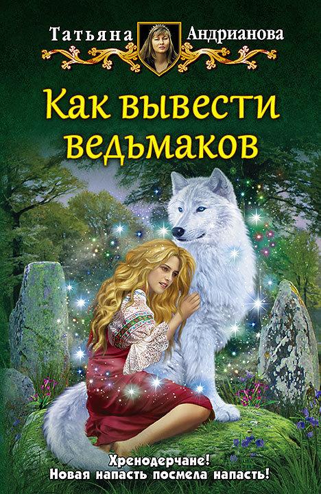 Татьяна Андрианова бесплатно