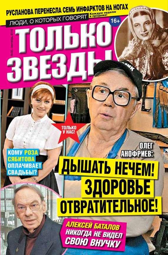 Желтая газета. Только звезды 35-2016