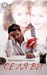 Глушко, Антонина  - Се ля ви
