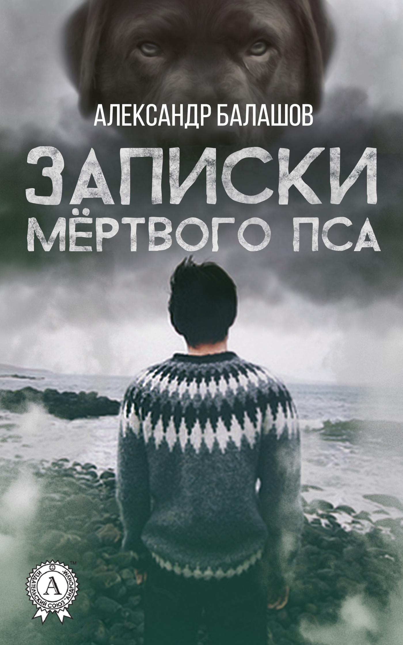яркий рассказ в книге Александр Балашов