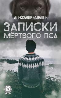 Балашов, Александр  - Записки мёртвого пса