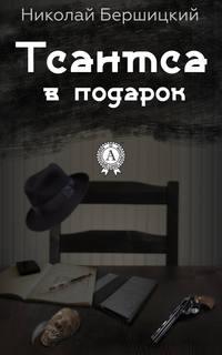 Бершицкий, Николай  - Тсантса в подарок