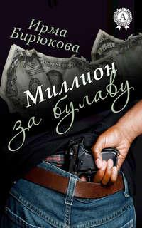 Бирюкова, Ирма  - Миллион за булаву