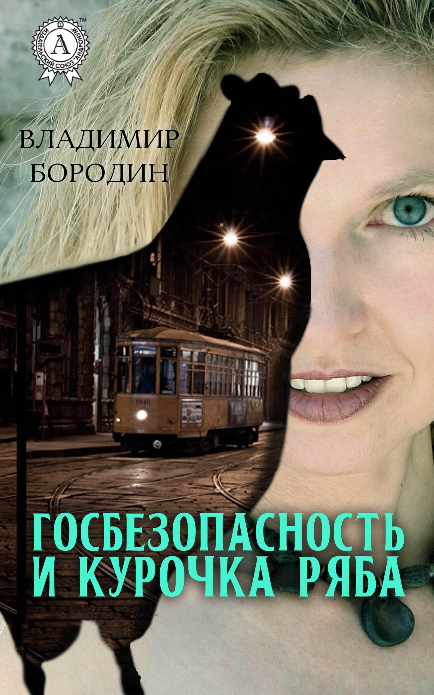Владимир Бородин - Госбезопасность и курочка ряба