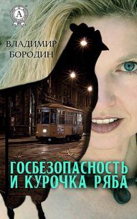 Бородин, Владимир  - Госбезопасность и курочка ряба