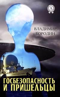 Бородин, Владимир  - Госбезопасность и пришельцы