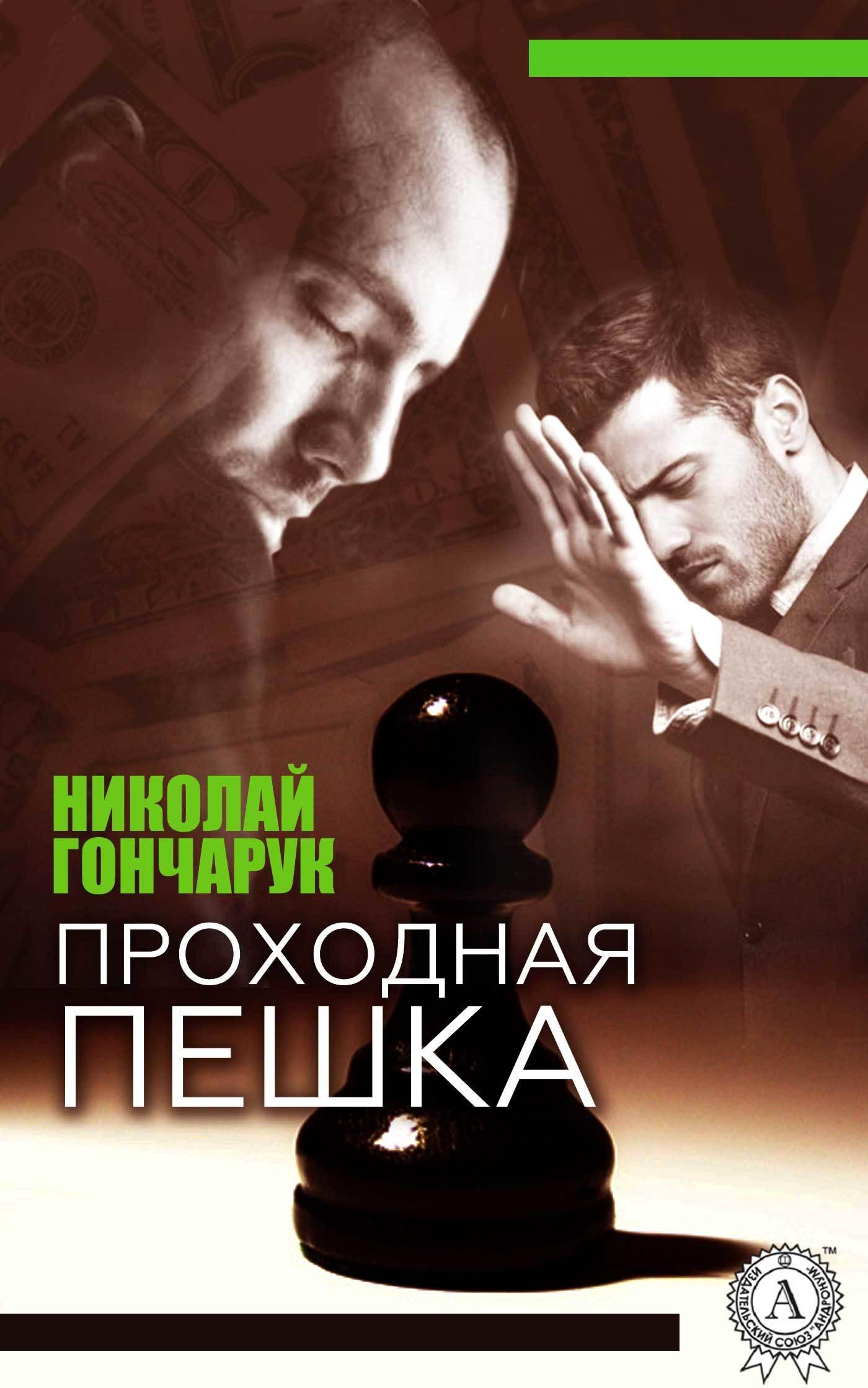 Николай Гончарук