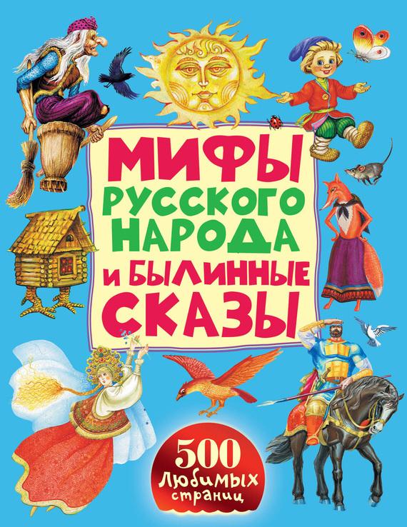 Народное творчество. Мифы русского народа и былинные сказы
