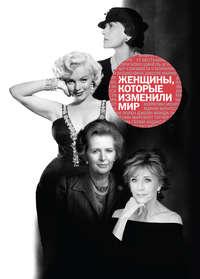 Оленцова, Наталья  - Женщины, которые изменили мир