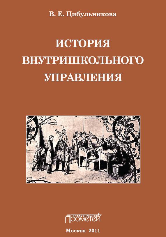 В. Е. Цибульникова бесплатно
