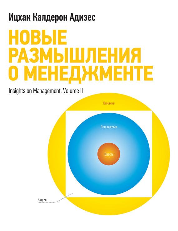 Новые размышления о менеджменте | ицхак адизес читать книгу онлайн.