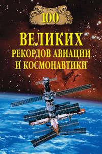 Отсутствует - 100 великих рекордов авиации и космонавтики
