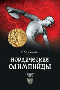 Васильченко, Андрей  - Нордические олимпийцы. Спорт в Третьем рейхе