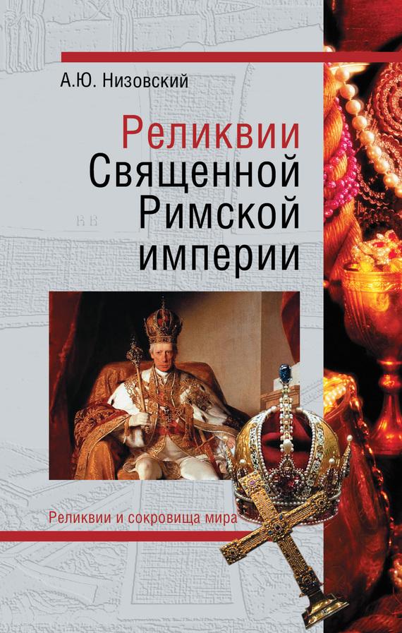Андрей Низовский Реликвии Священной Римской империи германской нации сборник исторические реликвии