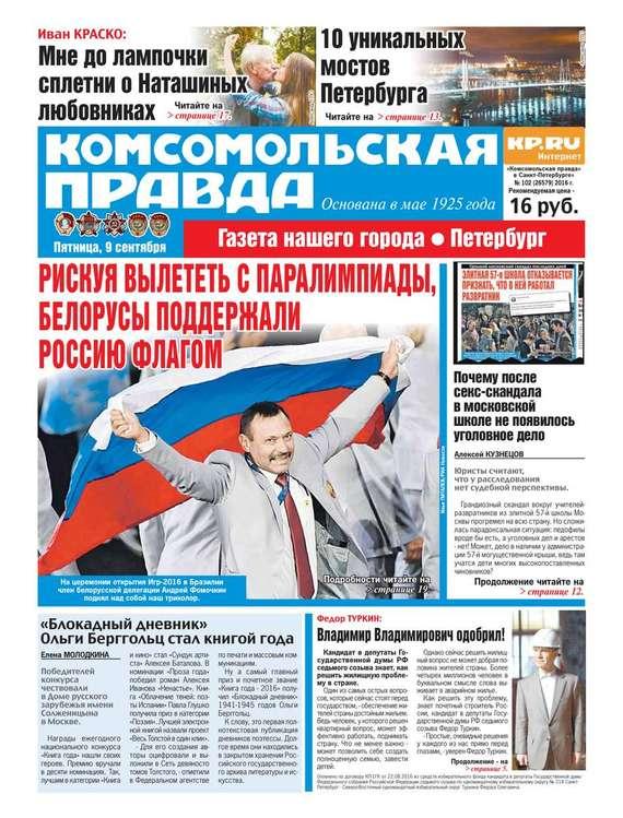 Ежедневная деловая газета РБК 52-2014