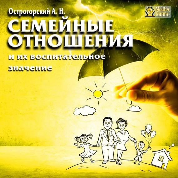 Семейные отношения и их воспитательное значение происходит неторопливо и уверенно