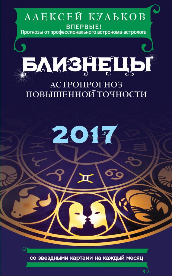 Алексей Кульков бесплатно