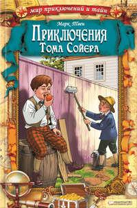 Твен, Марк  - Приключения Тома Сойера