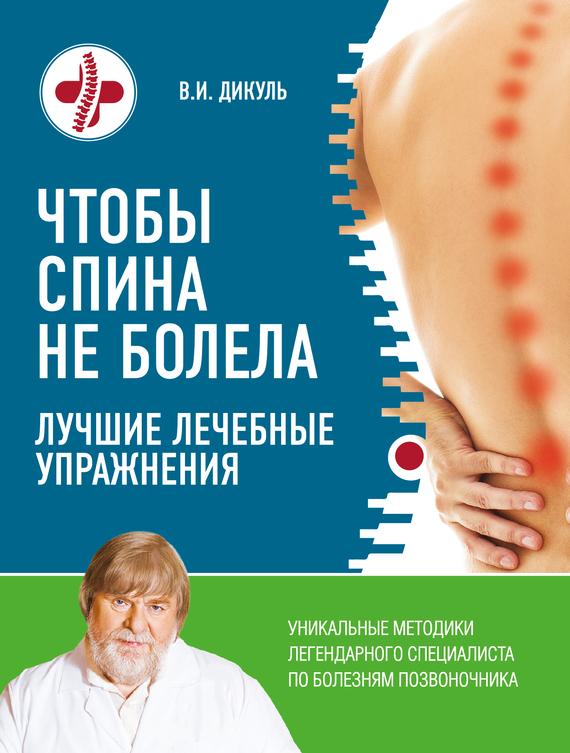 Валентин Дикуль Чтобы спина не болела. Лучшие лечебные упражнения дикуль в книга для записей с практическими упражнениями для здорового позвоночника