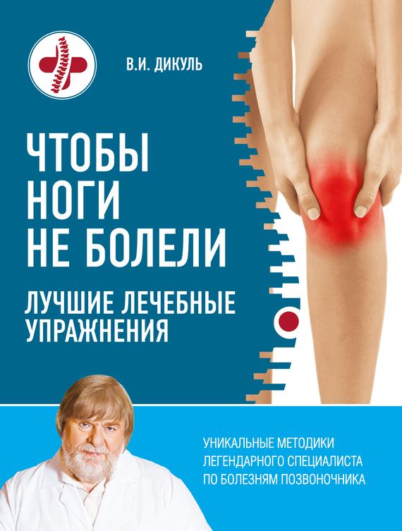 Валентин Дикуль Чтобы ноги не болели. Лучшие лечебные упражнения валентин дикуль 3 лучшие системы от боли в спине