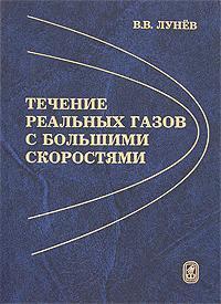 Обложка книги Течение реальных газов с большими скоростями, автор Лунёв, Владимир