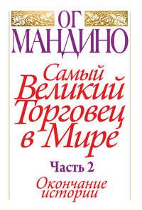 Мандино, Ог  - Самый великий торговец в мире. Часть 2. Окончание истории