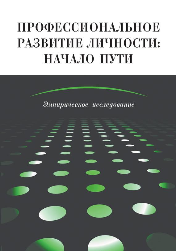 Обложка книги Профессиональное развитие личности: начало пути. Эмпирическое исследование, автор авторов, Коллектив